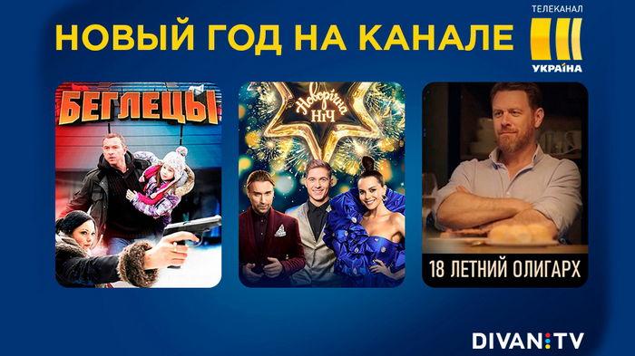 Что посмотреть в новогодние праздники на телеканале «Украина»