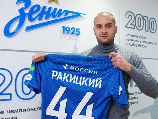 Официально: Ракицкий перешел в Зенит