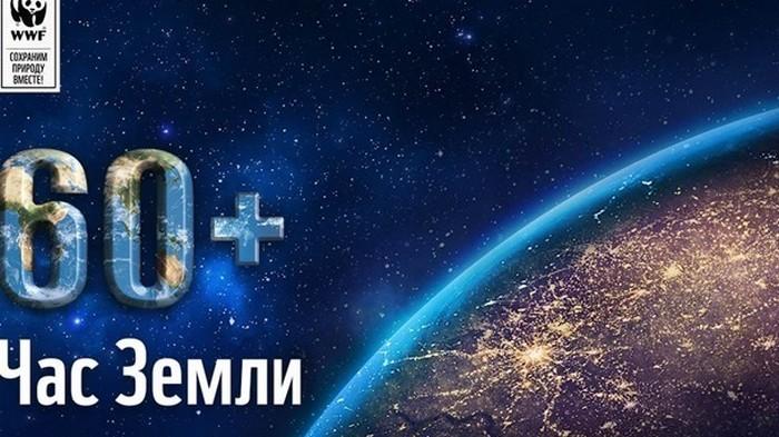 В мире пройдет ежегодная акция Час Земли