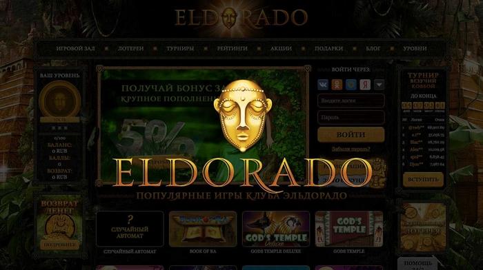 Картинки по запросу Игра в казино Эльдорадо