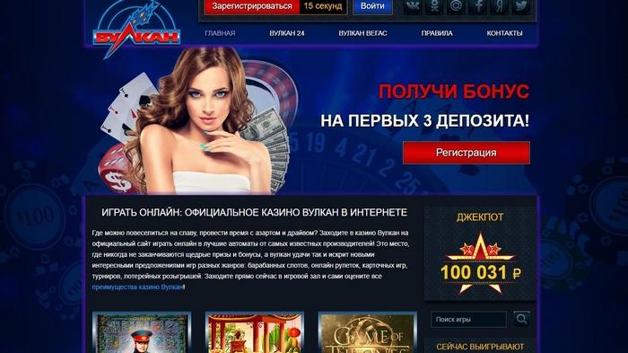 регистрация в казино вулкан и игра