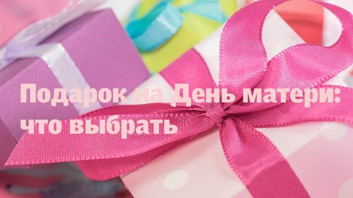 Что подарить на День матери 2019: самые лучшие варианты подарков маме