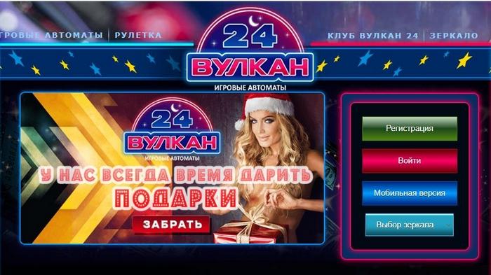 Казино Вулкан 24 – попробуйте свои силы в азартных играх