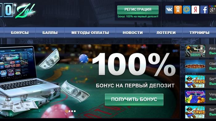 Азартные игры Слотозал и возможности