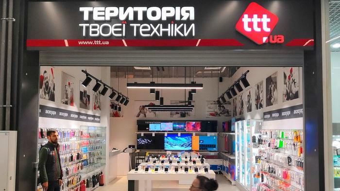 Интернет-магазин «Территория Твоей Техники»