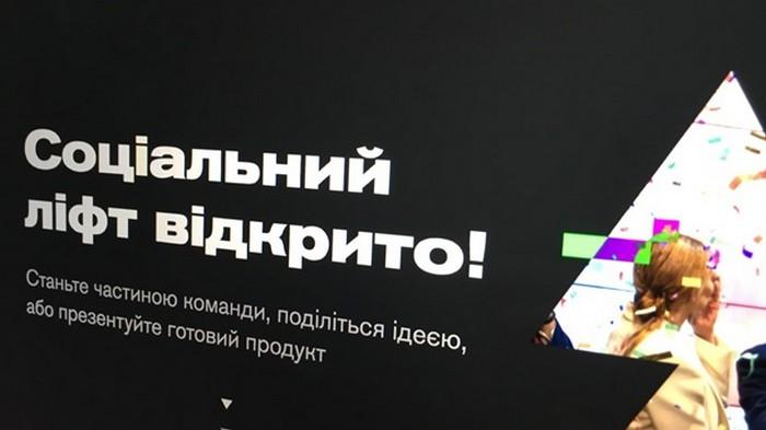 Социальный лифт открыт: проект Зеленского запущен