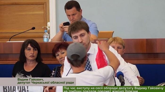 Депутату на трибуне вручили женские трусы (видео)