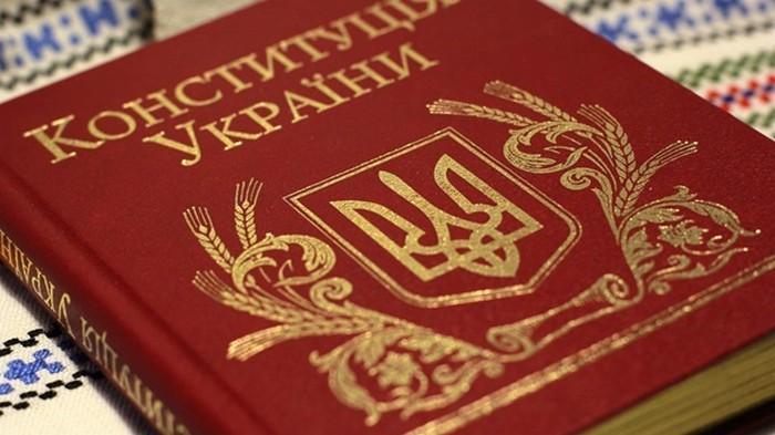 Сегодня в Украине отмечается День Конституции