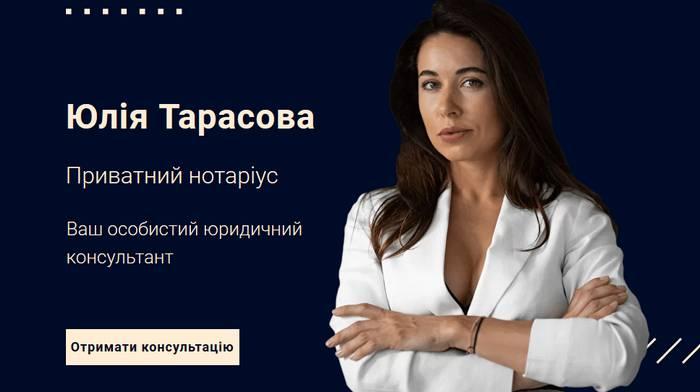 Частный нотариус Юлия Тарасова: услуги и преимущества сотрудничества
