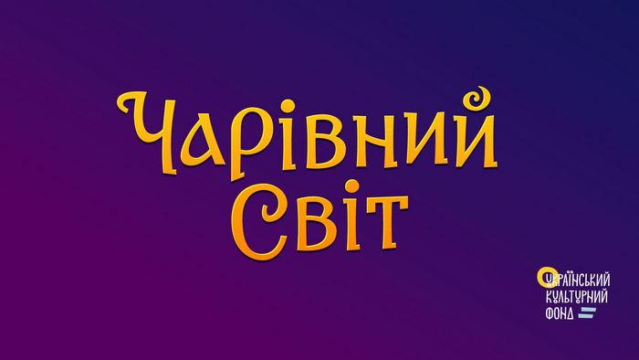 Проєкт «Чарівний світ.UA» ― амбітні плани щодо української міфології