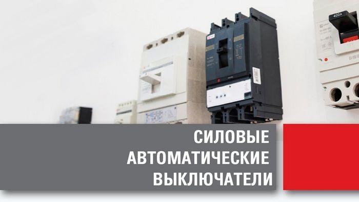 Воздушные выключатели: что это такое и где они используются?