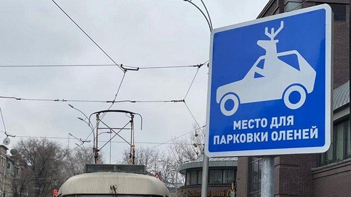 В Харькове появился дорожный знак Парковка для оленей (фото)