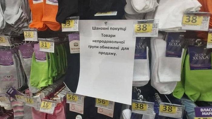 Шмыгаль объяснил, в чем опасность покупки носков