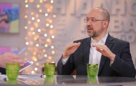 Шмыгаль рассказал о механизме фиксации цены газа