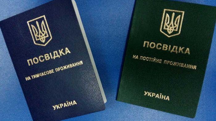 Оформление временного вида на жительство в Одессе