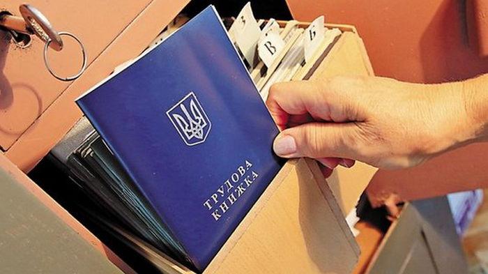 В Украине узаконили электронную трудовую книжку