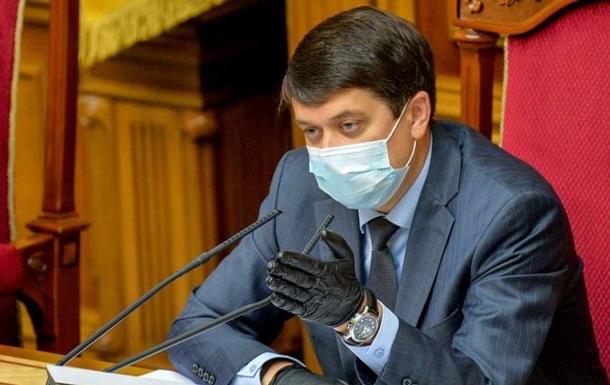 Разумков подписал закон о создании нового ведомства