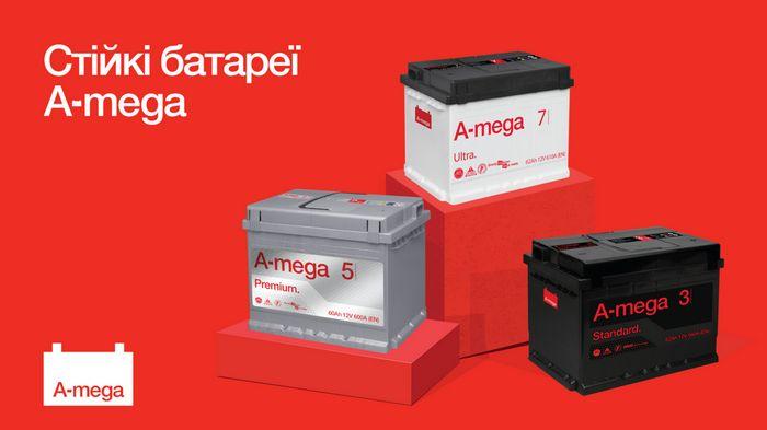 Автомобільні акумулятори від компанії «А-МЕГА АВТО»