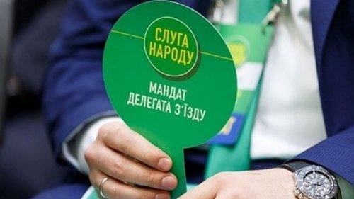 Государственное финансирование партии Слуга народа возобновили