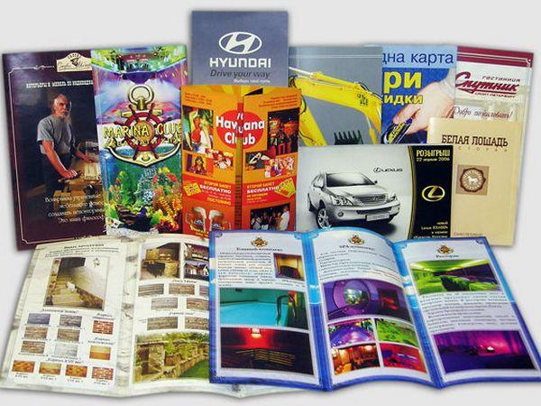 Печать и заказ буклетов от компании «PrintCMYK»