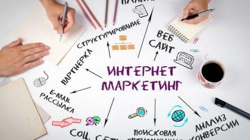 Комплексный интернет-маркетинг: как ему научиться?