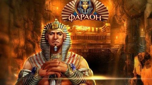 Играть в казино без регистрации можно только в Pharaon