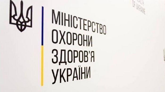 В МОЗ назвали сроки введения COVID-сертификатов