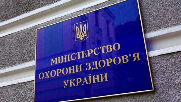 Минздрав согласовал закупку лекарств на 4,7 млрд грн