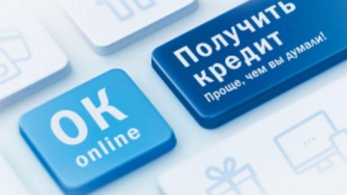 Онлайн-кредит MyCredit: особенности, преимущества