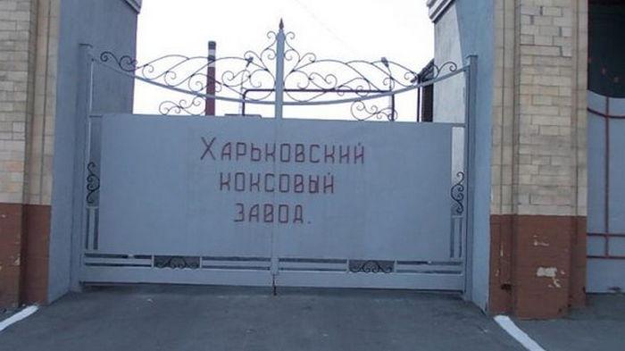 Харьковский коксохим получил 3,5 млн грн штрафа за ущерб экологии