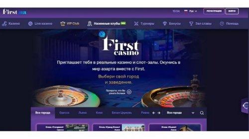 Виртуальный игорный клуб First Casino с лучшими играми