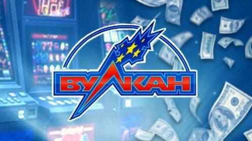 Онлайн-казино Вулкан 777: выгодная игра в слоты