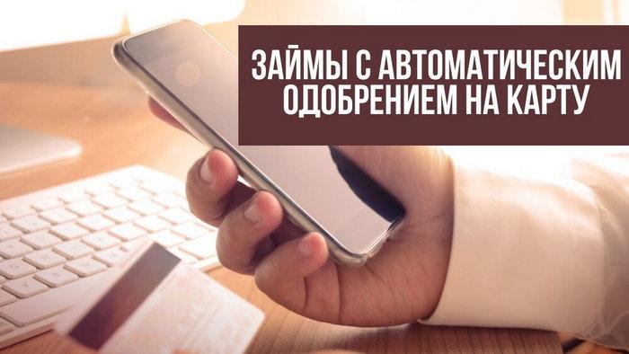 Особенности займов на карту с автоматическим одобрением в Украине