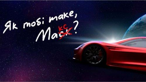 CreditPlus подарит Tesla победителю акции «Як тобі таке, Макс?»