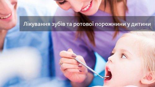 Ефективне лікування захворювання зубів та ротової порожнини у дитини