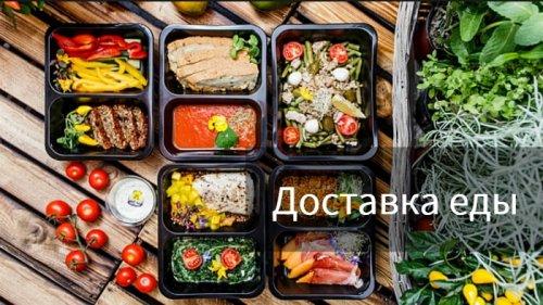 Доставка еды в Харькове: почему эта услуга так популярна