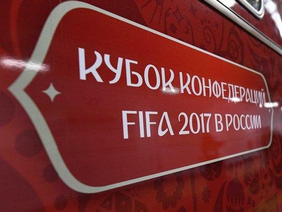 Uefa билеты кубок конфедераций