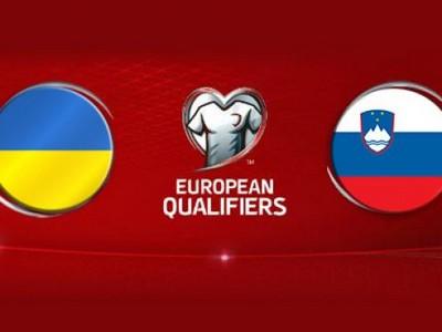 Украина уверенно обыграла Словению во Львове (видео)